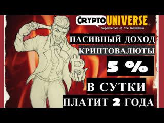 Пасивный доход 5 % в сутки , платит 2 года  облачный майнинг CryptoUniverse