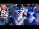 Мультфильм 🐺 Волки и Овцы 🐑 Самый угарный мультик за все время