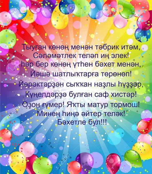 Отца россии, открытка туган конон менан