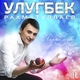 Ulugbek Rahmatullayev - I love you [www.Marvarid.net]