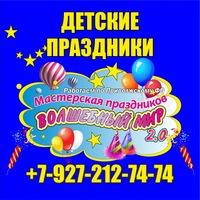 """Логотип Детские Праздники """"Волшебный Мир"""" Сызрань"""