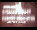 Ключи от бездны • Операция Голем • 1 серия