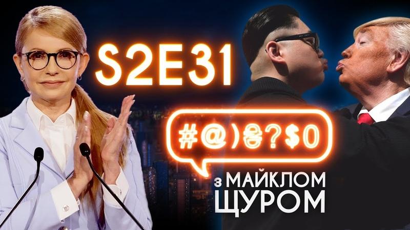 Тимошенко, голі люди, Трамп @)₴$0 з Майклом Щуром 31