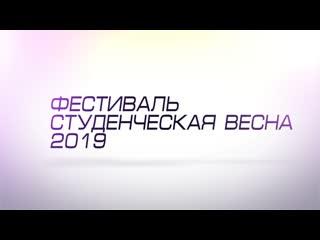 """Гала-концерт фестиваля """"Студенческая весна 2019"""" КФУ"""