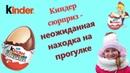 Киндер сюрприз для детей - киндер сюрприз видео на русском языке-открываем киндер сюрприз