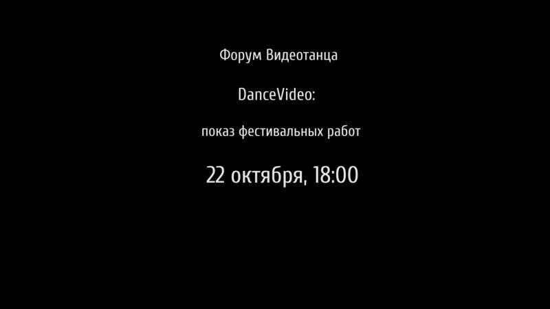 DanceVideo показ фестивальных работ видеотанца