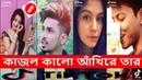 Kajol Kalo Akhi Re Tor Song Latest Musically TikTok Video Bangla TikTok Video