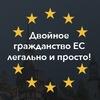 RURomania - гражданство Румынии для граждан РФ