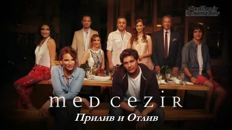 MedCezir 15Bolum Bg subS