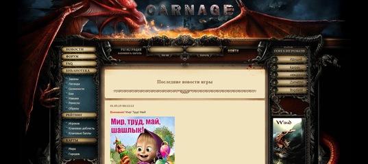 регистрация в игре carnage с бонусом за регистрацию