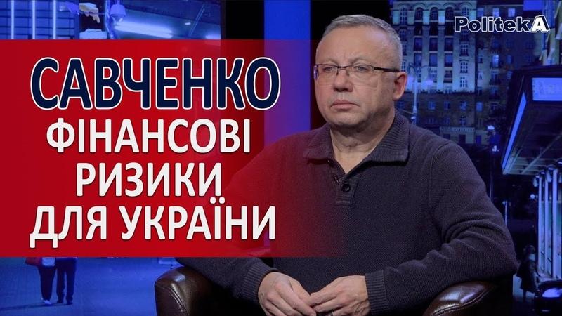 Про ціну на газ, курс долара та фінансові ризики для України - Олександр Савченко Politeka Online