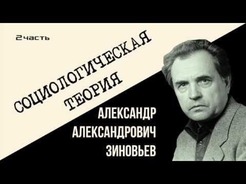 Александр Зиновьев. Социологическая теория 2 часть