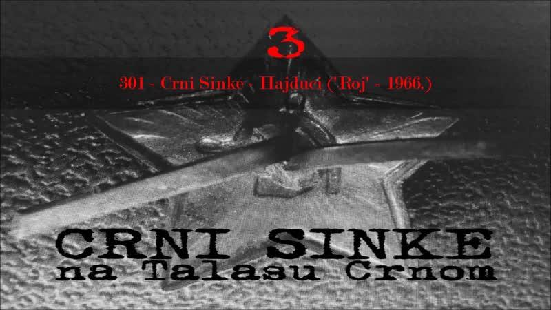 301 Crni Sinke Hajduci odlomak iz filma 'Roj' 1966