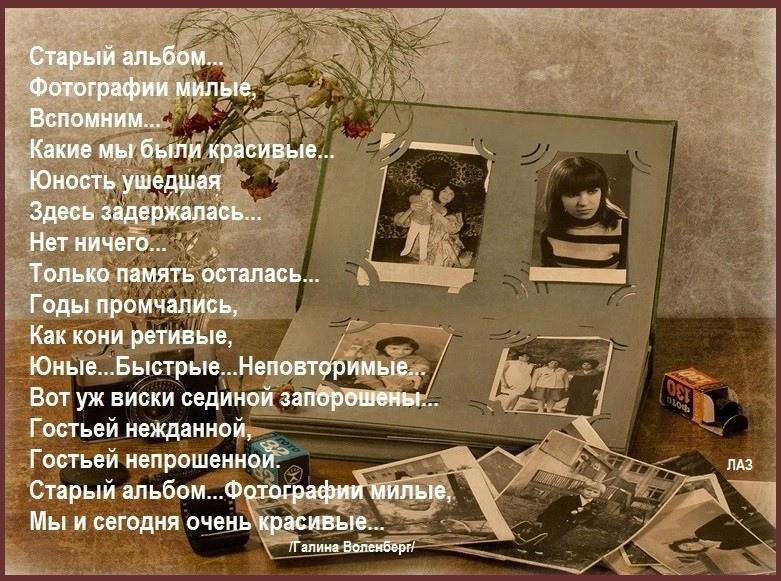 машинами стихи про старую фотографию белого