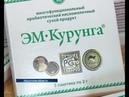 Компания Байкал Биотех производит уникальное лекарство для людей эм курунга
