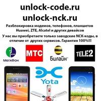 Разблокировка Мегафон, МТС, Билайн, Tele2