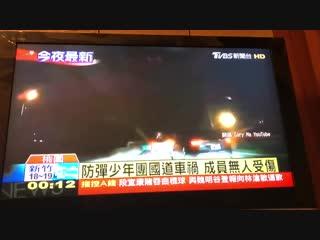 181209 대만방송긴급속보  방탄소년단차량 대만택시와 추돌사고 멤버들은 무사호텔로복귀 taiwan taxi and crash after concert of bts