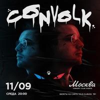 convolk 11 сентября клуб Москва