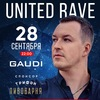 28 СЕНТЯБРЯ I GAUDI I DJ FEEL I UNITED RAVE
