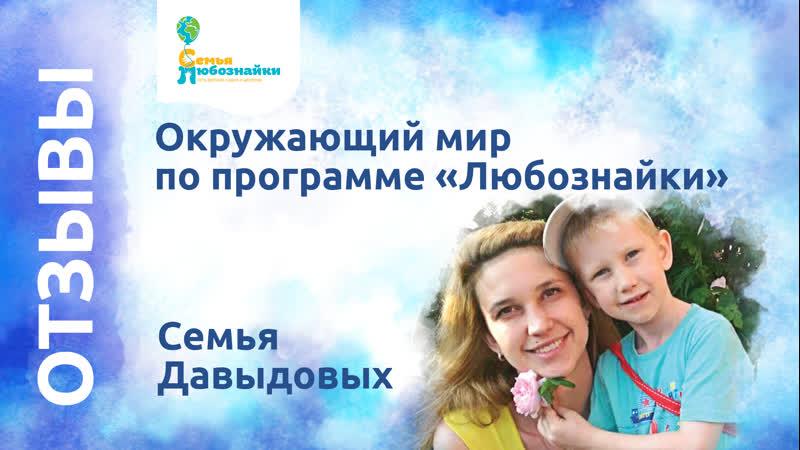 Окружающий мир по программе «Любознайки» — отзыв семьи Борисовых