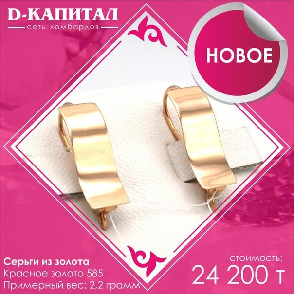 Москва грамм за ломбард цена 585 золото дорогие киев продать часы