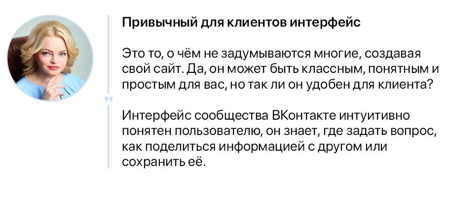 Как юрист Ольга Екимова ведёт бизнес ВКонтакте, изображение №22
