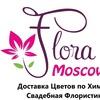 Доставка цветов Химках. Floramoscow