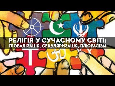 Глобалізація секуляризація плюралізм релігія у сучасному світі ULTIMA CENA