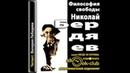Бердяев Н_Философия свободы_Лебедева В,аудиокнига,философия,2013,7-7