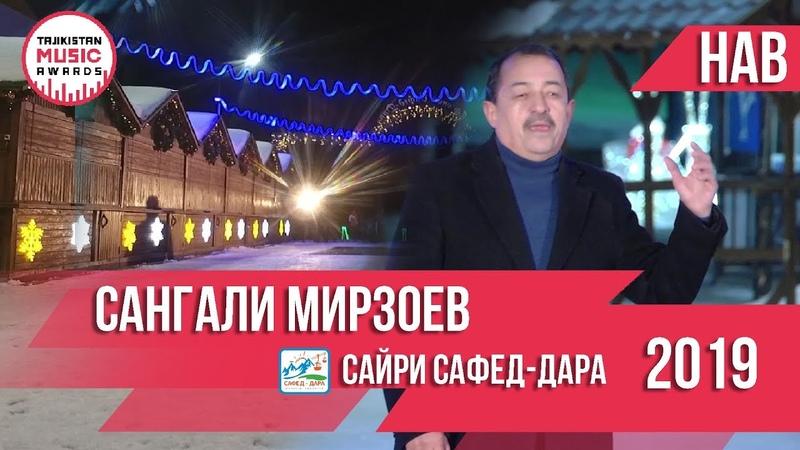 Сангали Мирзоев Консерти Сафед Дара 2019