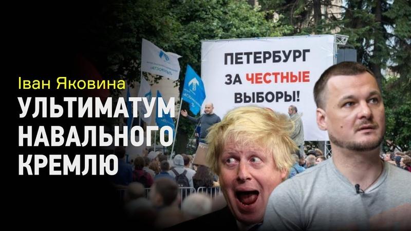 Іван Яковина: Росія готується стріляти у своїх, мітинг у Петербурзі, дивний Борис Джонсон