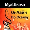 Международная МузШкола ОнЛайн