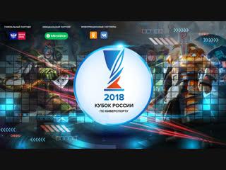 StarCraft 2   Кубок России по киберспорту 2018   Онлайн-отборочные #8