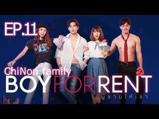 Русские субтитры | ep.11 парень в аренду | boy for rent |chinon_family