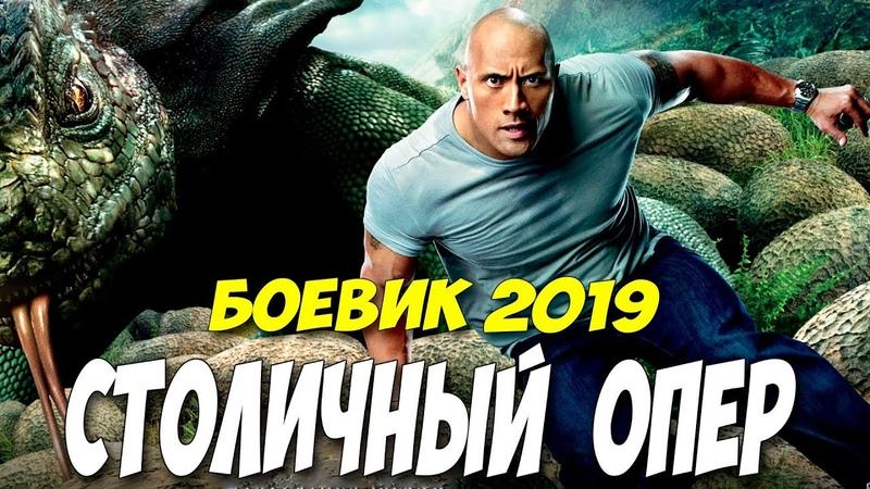Фильм 2019 взял воров за я*** СТОЛИЧНЫЙ ОПЕР Русские боевики 2019 новинки HD 1080P