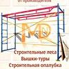 Строительное оборудование, металлоконструкции