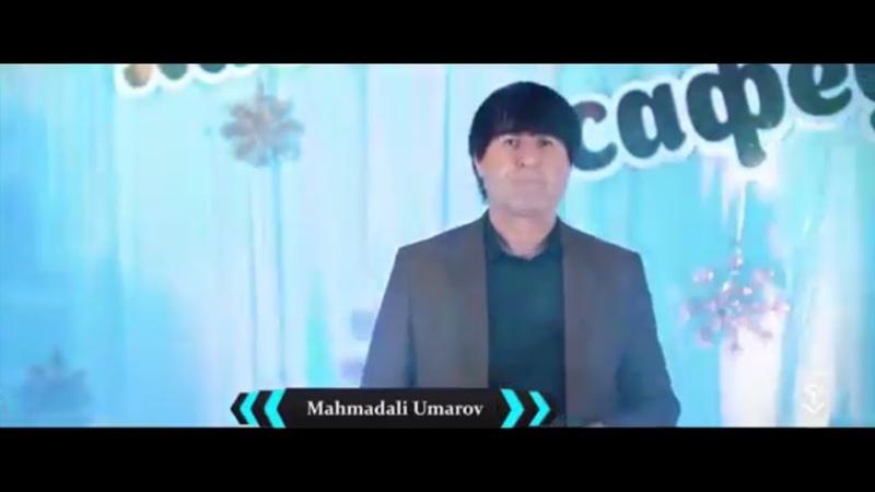 Махмадали Умаров - Консерти соли нави Хиебони сафед | Аз Dushande Life 2019