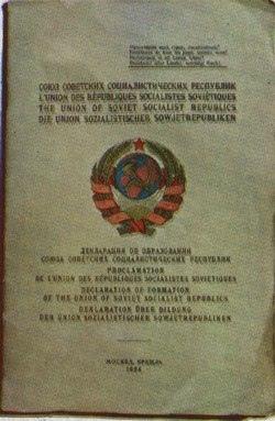 Договор об образовании Союза Советских Социалистических Республик