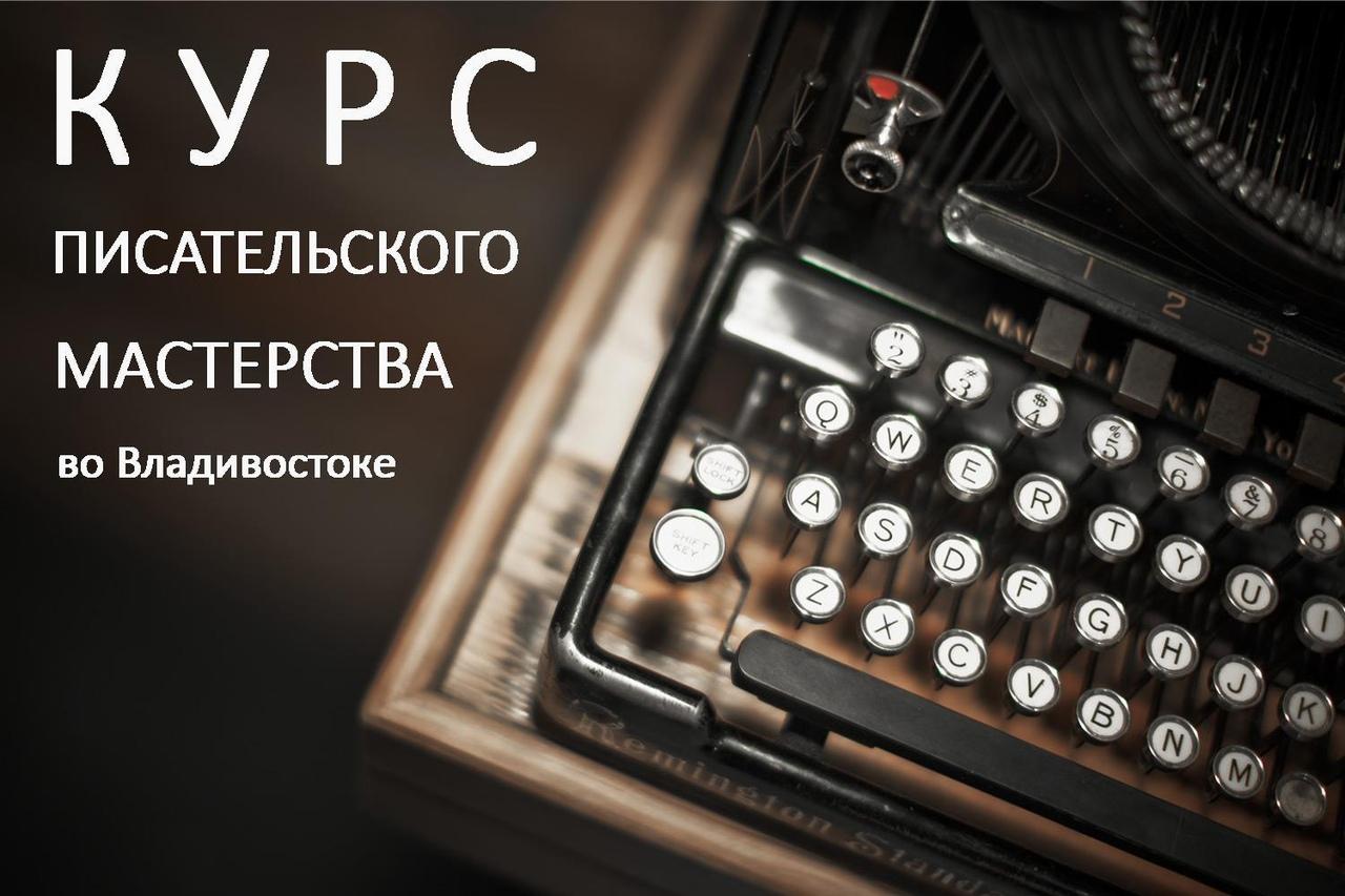 Афиша Владивосток Курс писательского мастерства во Владивостоке