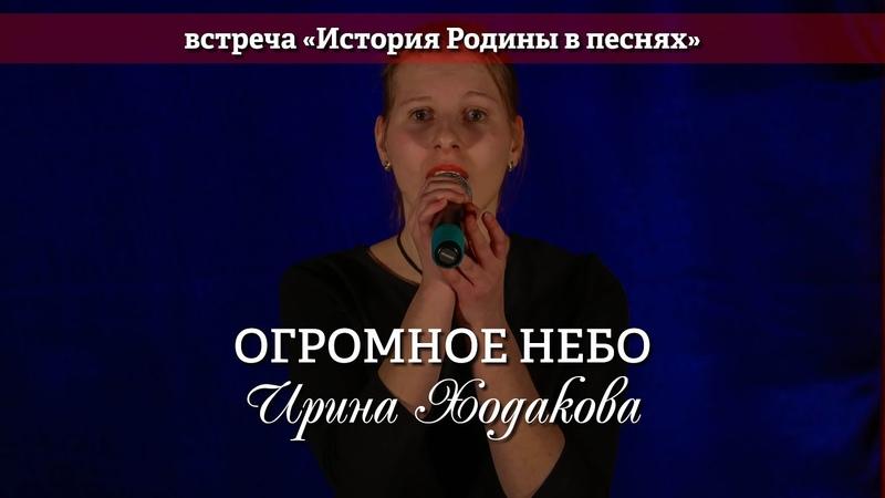 Ирина Ходакова -- Огромное небо