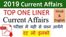 2019 के सबसे बेस्ट One Liner Current Affairs | UPSC, SSC, RBI, SBI, IBPS, Railway, RRB, NVS, Police