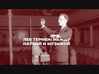 Лев Термен: между наукой и музыкой