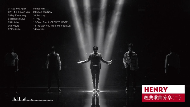 经典歌分享 Henry刘宪华经典歌曲,劉憲華Henry歌曲,合集二,百听不厌