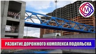 Строительство дороги по ул.Юбилейная и пешеходного перехода на 45-м км Старосимферопольского шоссе