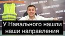 У Навального нашли направления на выборы от КПРФ