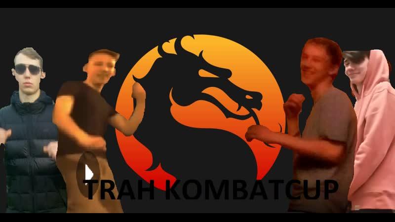Трейлер Trah KombatCup Zhatetskiy Gus FightToure
