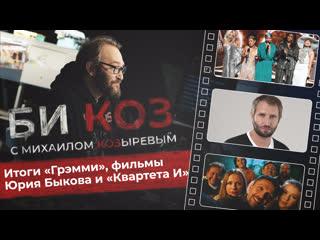 Би Коз: Грэмми и новый фильм Квартета И