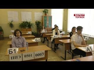 ЕГЭ в Торжке. Экзамен по литературе и географии