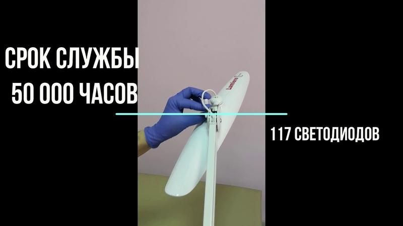 Бестеневой профессиональный светильник для наращивания ресниц Lumiere