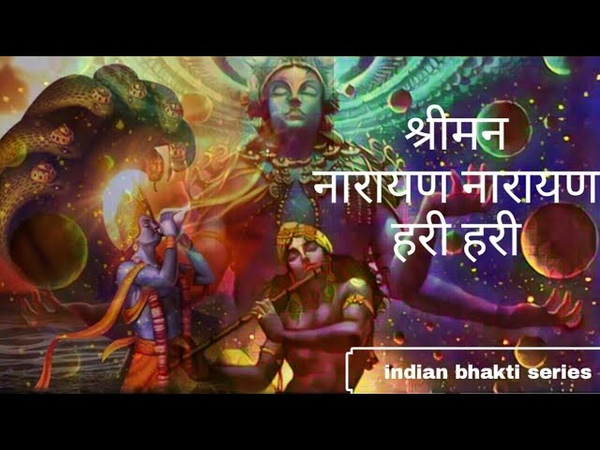 Shriman Narayan Narayan Hari Hari श्रीमन नारायण नारायण हरि हरि